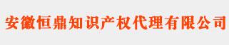 安徽商标注册申请_合肥商标注册代理机构